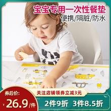易优家dl次性便携外mh餐桌垫防水宝宝桌布桌垫20片