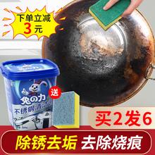 兔力不dl钢清洁膏家dh厨房清洁剂洗锅底黑垢去除强力除锈神器
