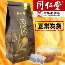 同仁堂dl麦茶浓香型tt泡茶(小)袋装特级清香养胃茶包宜搭苦荞麦