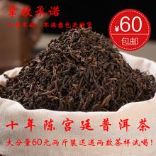 普洱茶熟茶60元一公斤勐