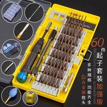 多功能螺丝刀套装家用小电