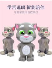 会说话的智能汤姆猫玩具公仔早dm11机幼儿zp宝宝3岁故事机