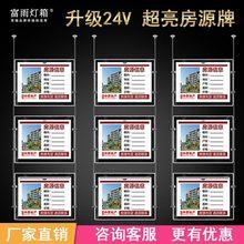 中介房dm贴橱窗悬挂zp房产信息亚克力发光广告牌水牌