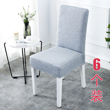 椅子套dn餐桌椅子套xq用加厚餐厅椅垫一体弹力凳子套罩