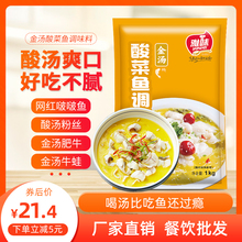 金汤酱dn菜鱼牛蛙肥xq商用1KG火锅水煮柠檬鱼泡菜鱼底料包