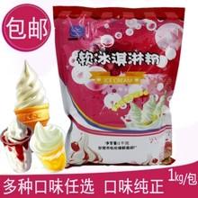 1kgdn冰淇淋粉商nb凌冷饮自制家用可挖球