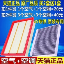 适配长dnCS55 neT新逸动原厂CS35睿骋cc CS75空气空调格清器