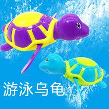 宝宝婴dn洗澡水中儿qz玩具(小)乌龟上链发条玩具游泳池水上玩耍