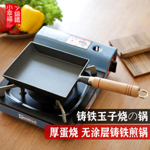 铸铁无dn层 厚蛋烧qz锅 日式鸡蛋卷煎锅方形不粘平底锅