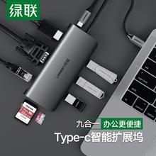 绿联tdnpec扩展ch本拓展usb分线hub雷电3hdmi多接口适用ipad华
