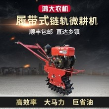 履带链do式柴油微耕le新式山地(小)型单轮犁地开沟播种松土耕地