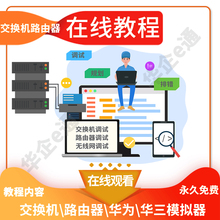 [doblia]Cisco H3C华为路