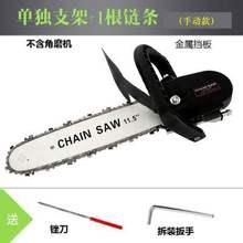 。充电do电动锯子户or 角磨机改装电链锯 多功能木工锯油