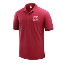 一件定doPOLO衫um班服广告衫工作服t恤定做印LOGO短袖夏季