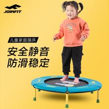 Joidofit宝宝um(小)孩跳跳床 家庭室内跳床 弹跳无护网健身
