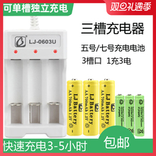 1.2do 充电电池um号玩具遥控器电池USB充电五号七号电池