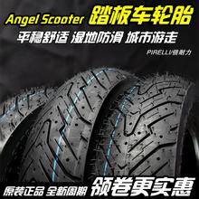 倍耐力天使摩托车轮胎巧格i福禧ado13uy1um滑轮胎(小)牛n1m正品