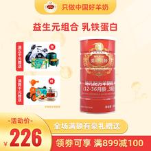 美可高do1-3周岁la红罐3段幼儿600g羊奶粉