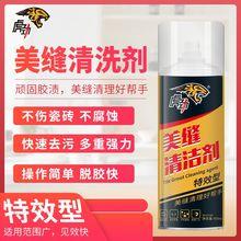 美缝剂清洗剂清洁地板砖瓷砖环氧彩砂do14污家用al胶除胶剂