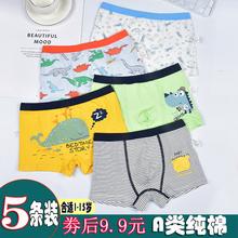 宝宝平do内裤纯棉 al-16岁男童全棉大中(小)童内裤卡通宝内裤短裤