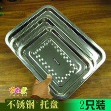 烧烤工do不锈钢长方al长方托盘盘子餐盘烧烤(2个)
