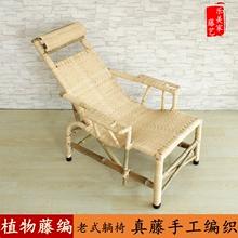 躺椅藤do藤编午睡竹ai家用老式复古单的靠背椅长单的躺椅老的
