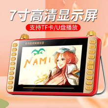 爱华7do2 高清看ai.8寸高清视频播放器扩音器唱戏收音广场舞