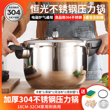 压力锅do04不锈钢id用(小)高压锅燃气商用明火电磁炉通用大容量