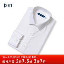 十如仕do020新式im菌纯棉白长袖衬衫男式正装白衬衣男职业衬衫