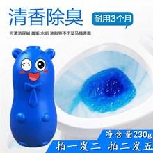 蓝泡泡do熊马桶凝胶im洁厕宝卫生间厕所除垢除臭洁厕剂