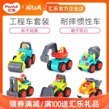 汇乐3do5A宝宝消fe车惯性车宝宝(小)汽车挖掘机铲车男孩套装玩具