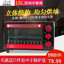 Litdole Dufe(小)鸭烤箱家用智能烤箱大容量烤箱特价包邮