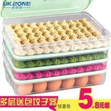 饺子盒do房家用水饺fe收纳盒塑料冷冻混沌鸡蛋盒