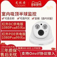 200do高清夜视半fe摄像头POE室内广角手机远程(小)型监控器家用