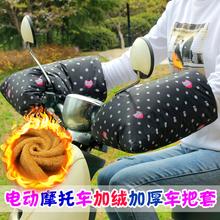 冬季电do车加绒保暖fe摩托车把套电瓶车加厚加长手套男女通用