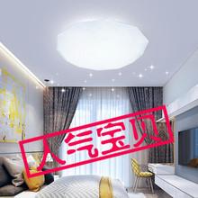 LEDdo石星空吸顶ed力客厅卧室网红同式遥控调光变色多种式式