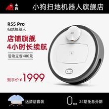(小)狗智do扫地机器的ra自动扫地拖地吸尘三合一体机R55 Pro