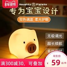 夜明猪do胶(小)夜灯拍ot式婴儿喂奶睡眠护眼卧室床头少女心台灯