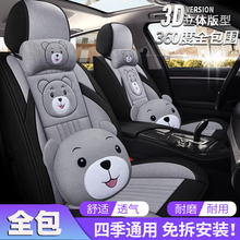 2019式风神AXdo6 1.4re悦型专用座垫全包汽车坐垫四季通用座套