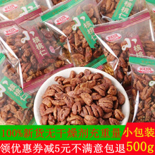 新货临do山仁原味(小)ma包装袋装散装500g孕妇零食