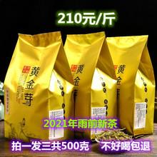 [dorsiaroma]黄金芽茶叶2021年新茶