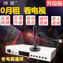 地面波do顶盒DTMma电视接收器全套室内天线家用无线信号高清通