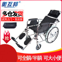 衡互邦do椅可全躺铝ma步便携轮椅车带坐便折叠轻便老的手推车