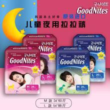 韩国本do好奇宝宝超a2XXXL号宝宝纸尿裤GoodNites夜安裤