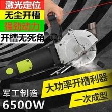 开槽机do次成型无尘to程安装水电安装切割插电22。