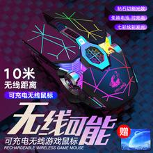 自由狼无线充电静音蓝牙鼠标RGBdo13彩灯台gb游戏网吧吃鸡