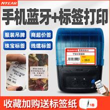 恩叶5domm标签打st持(小)型手机便携式WIFI蓝牙热敏不干胶贴纸价格二维码条码