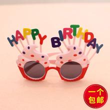 生日搞do眼镜 宝宝st乐派对搞怪拍照道具装饰蛋糕造型包邮