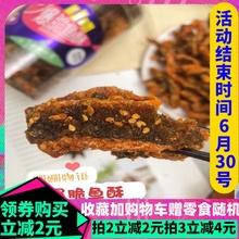 网红抖do炭烧爆脆香st鱼皮酥辣味香酥(小)黄花即食海鲜零食