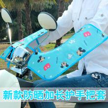 夏季电动车do晒手套加长st把套挡风防水摩托车夏天遮阳护手女